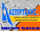 Ασπιρτάκης