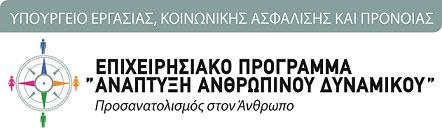 Υπουργείο Εργασίας και Κοινωνικής Ασφάλισης - Επιχειρησιακό Πρόγραμμα Ανάπτυξη Ανθρωπίνου Δυναμικού