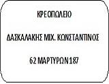 Κρεοπωλείο Δασκαλάκης Κωνσταντίνος