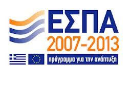 ΈΣΠΑ 2007-2013