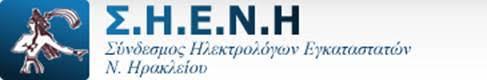 Σύνδεσμος Ηλεκτρολόγων Εγκαταστατών Ν. Ηρακλείου