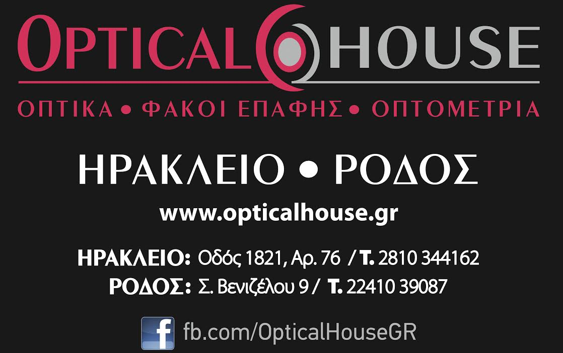 Optical House