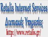 Ρετάλης - Διαδικτυακές υπηρεσίες
