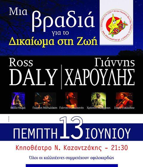 Μουσική εκδήλωση-Χαρούλης Ross Daly