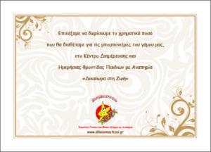 «Παπυράκια» για γάμο