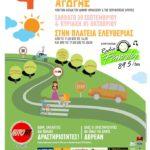 4ο παρκο κυκλοφοριακής αγωγής